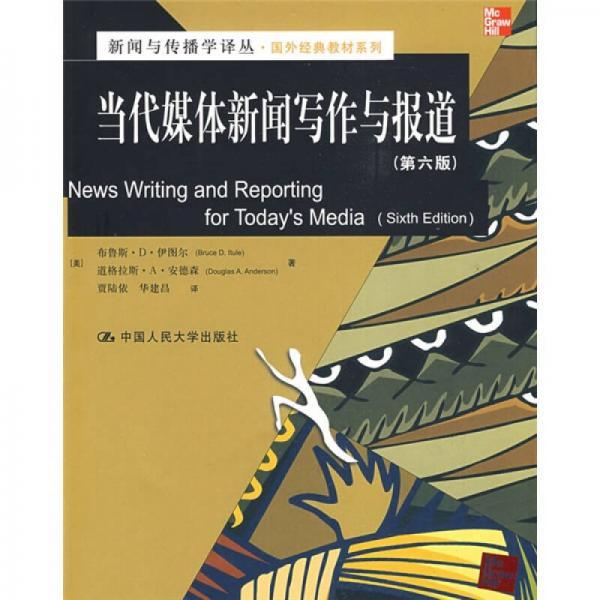 新闻与传播学译丛·国外经典教材系列:当代媒体新闻写作与报道(第6版)