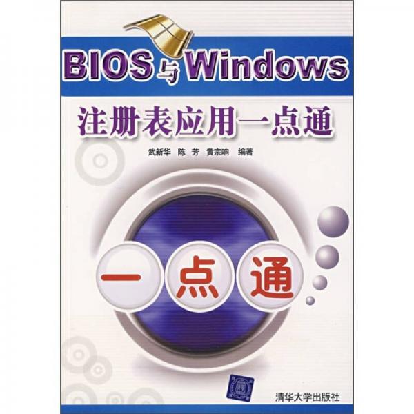 BIOS与Windows注册表应用一点通