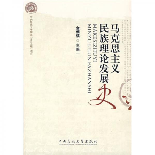 马克思主义民族理论发展史