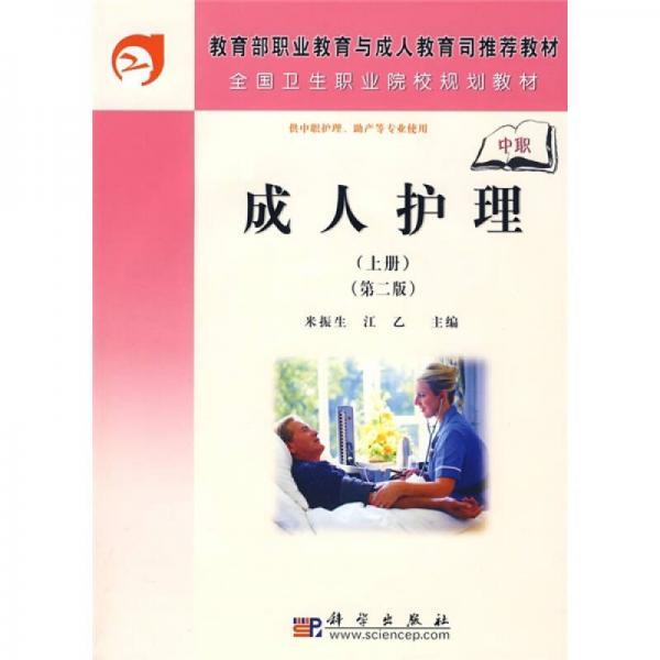教育部职业教育与成人教育司推荐教材:成人护理(上册)(第2版)