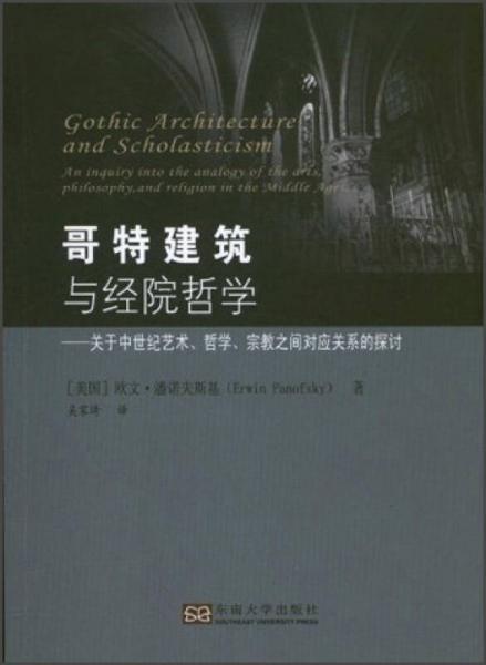 哥特建筑与经院哲学