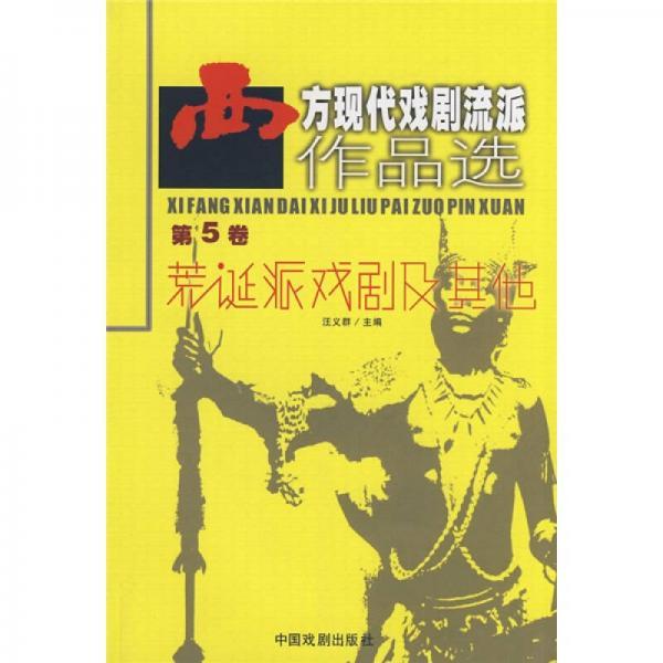 西方现代戏剧流派作品选-第5卷-荒诞派戏剧及其他