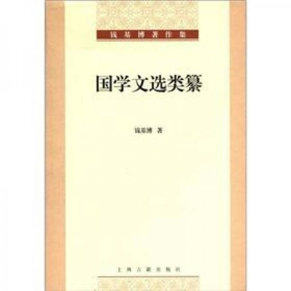 钱基博著作集:国学文选类纂
