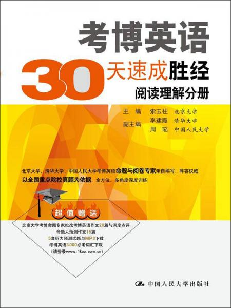 考博英语30天速成胜经:阅读理解分册