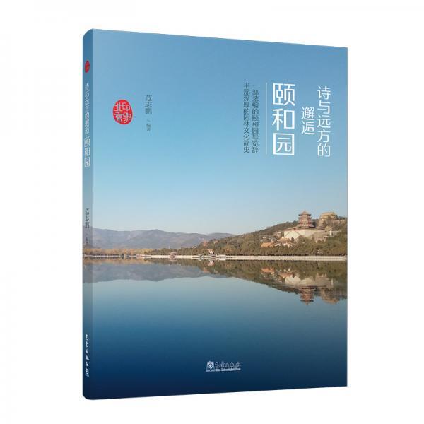 印象北京丛书——诗与远方的邂逅:颐和园