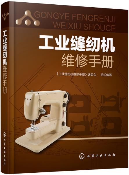 工业缝纫机维修手册
