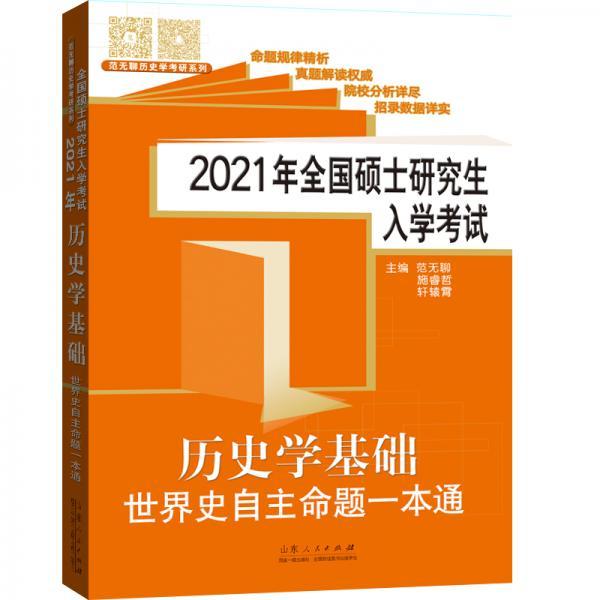 2021年全国硕士研究生入学考试.历史学基础.世界史自主命题一本通
