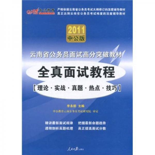 2011云南面试高分突破教材:全真面试教程(中公版)