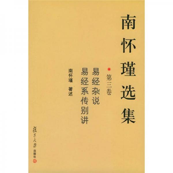 南怀瑾选集(第三卷)
