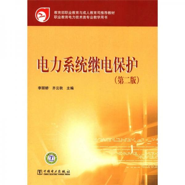 教育部职业教育与成人教育司推荐教材:电力系统继电保护(第2版)