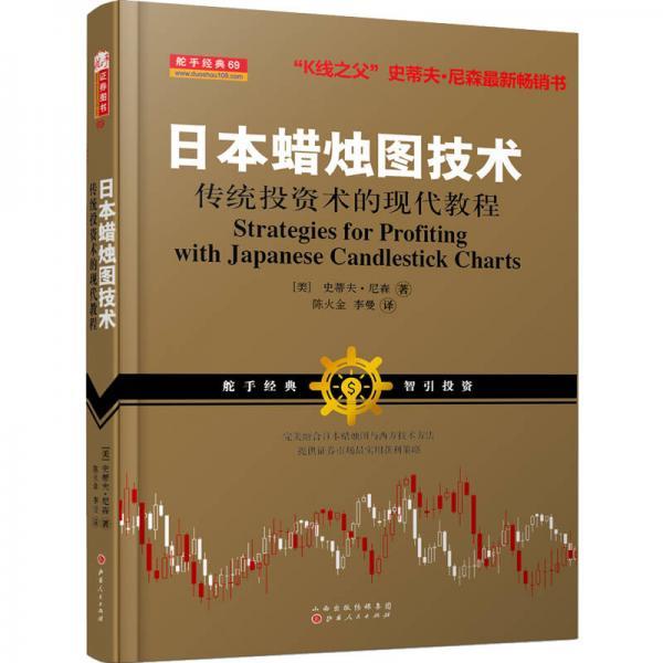 日本蜡烛图技术:传统投资术的现代教程(K线之夫史蒂夫·尼森2017年舵手证券图书)