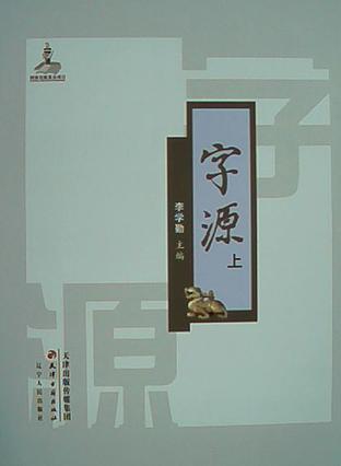 字源(全3册)