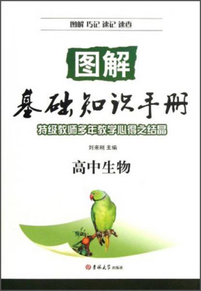 图解基础知识手册:高中生物(2013秋)