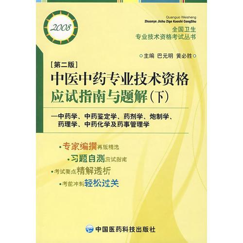 中医中药专业技术资格应试指南与题解(下)(第二版)