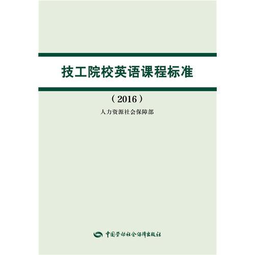 技工院校英语课程标准(2016)