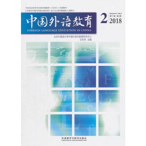 中国外语教育2018(2)