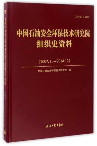 中国石油安全环保技术研究院组织史资料(2007.11-2014.12)