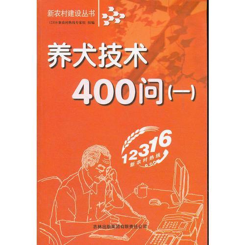 养犬技术400问(1)/新农村建设丛书