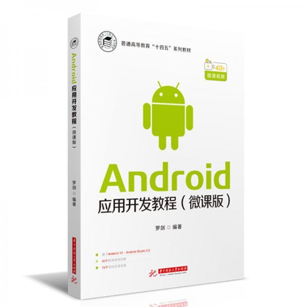 Android应用开发教程(微课版)