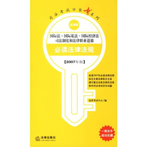 国际法·国际私法·国际经济法司法制度和法律职业道德必读法律法规(2007年版)