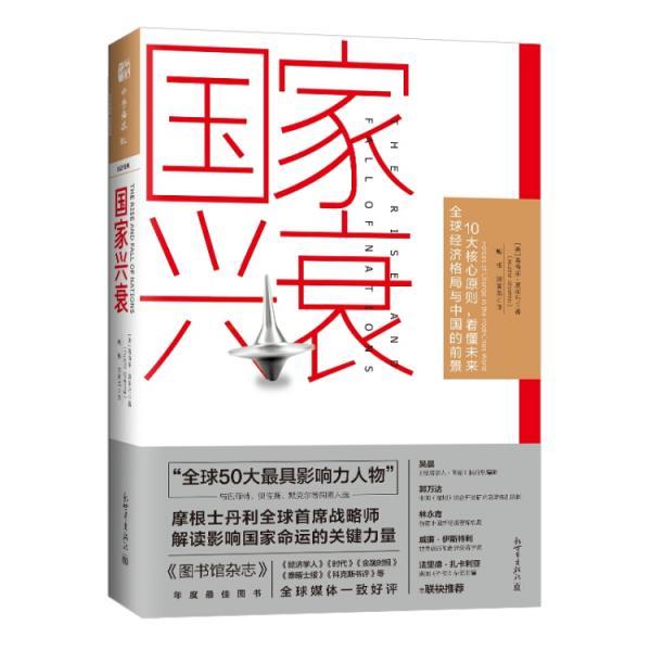 国家兴衰:10大核心原则,看懂未来全球经济格局与中国的前景