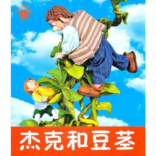 小小孩影院 杰克和豆茎
