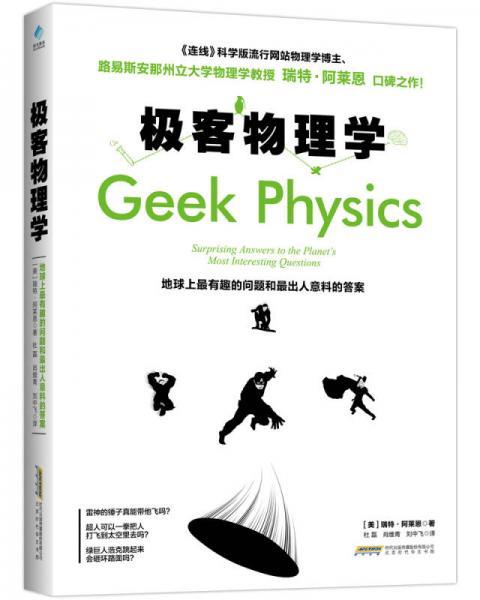 极客物理学