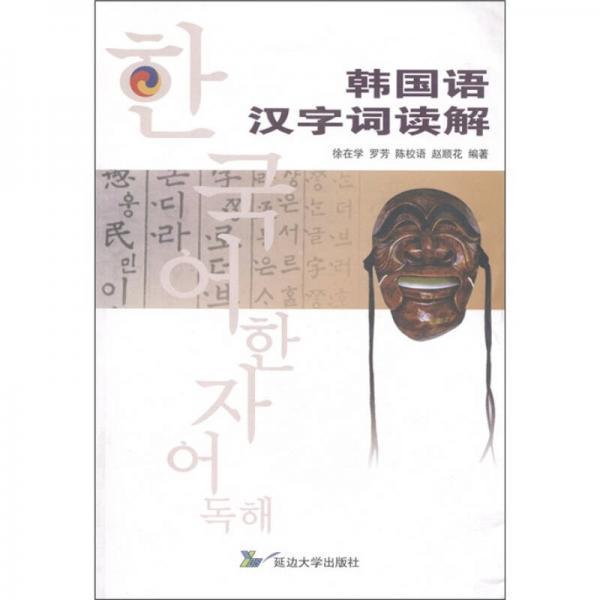 韩国语汉字词读解