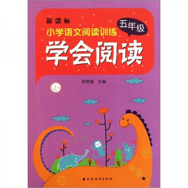 小学语文阅读训练·学会阅读:5年级(新课标)