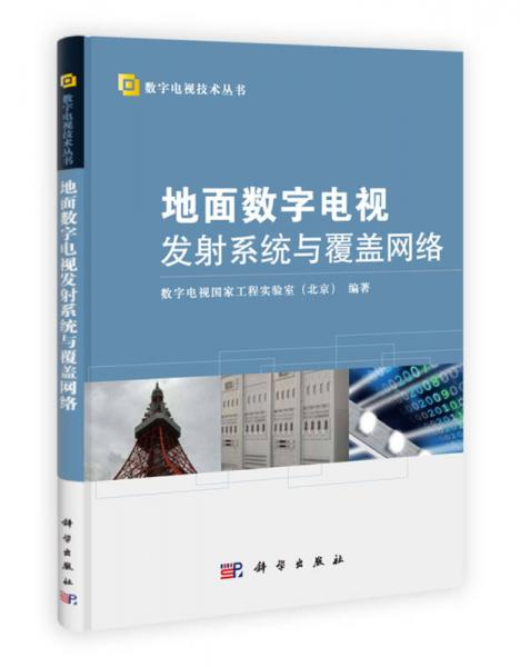 数字电视技术丛书:地面数字电视发射系统与覆盖网络