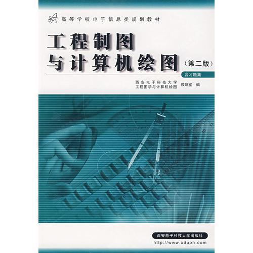工程制图与计算机绘图 (含习题册)(第二版)