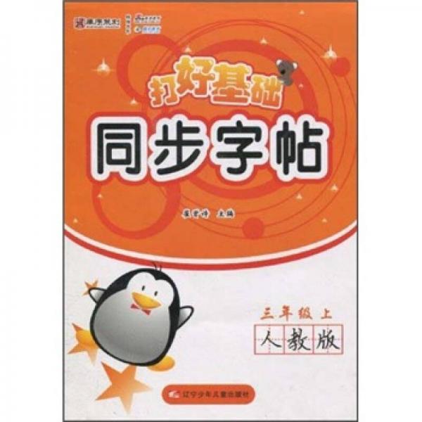 打好基础同步字帖(3年级上)(人教版)
