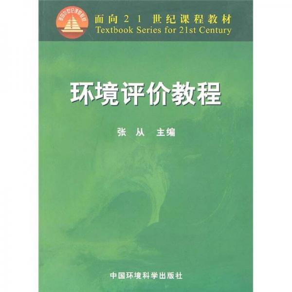 面向21世纪课程教材:环境评价教程