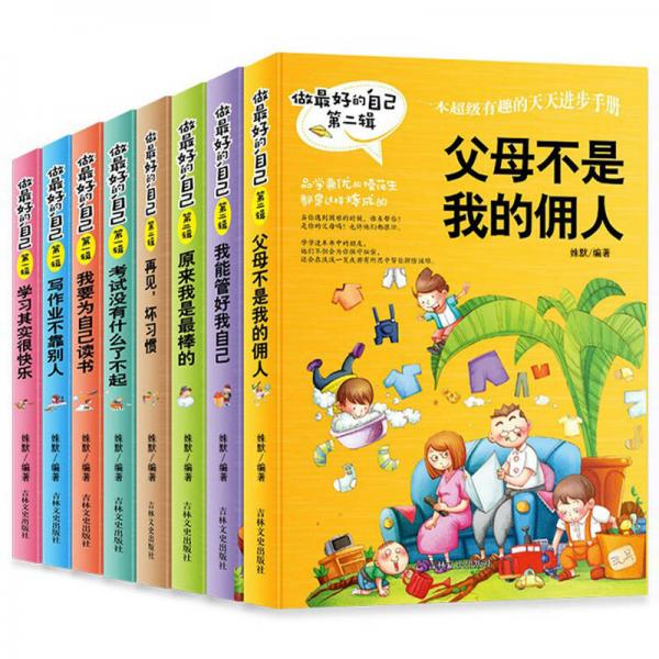 做最好的自己 第二辑 小学生课外书籍(套装共8册)