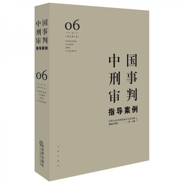 中国刑事审判指导案例6(增订第3版 危害国防利益罪·贪污贿赂罪·渎职罪·军人违反职责罪)