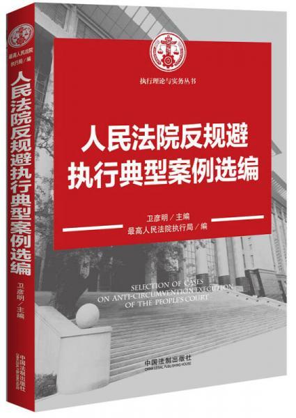 人民法院反规避执行典型案例选编:执行理论与实务丛书