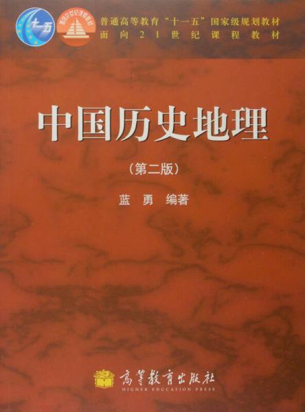 中国历史地理(第二版)