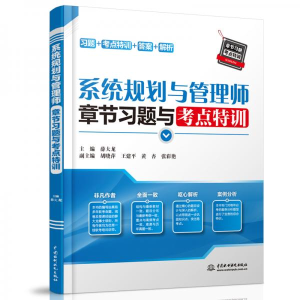 系统规划与管理师章节习题与考点特训