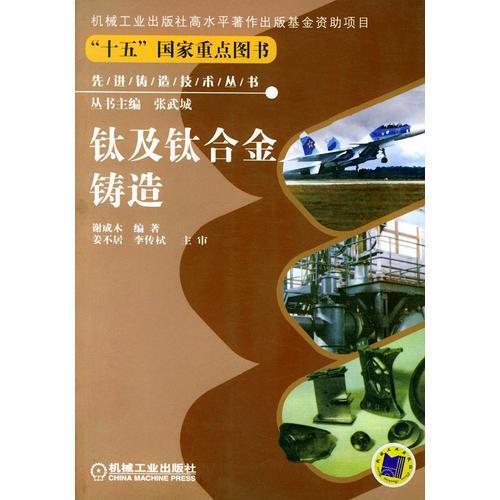 钛及钛合金铸造——先进铸造技术丛书