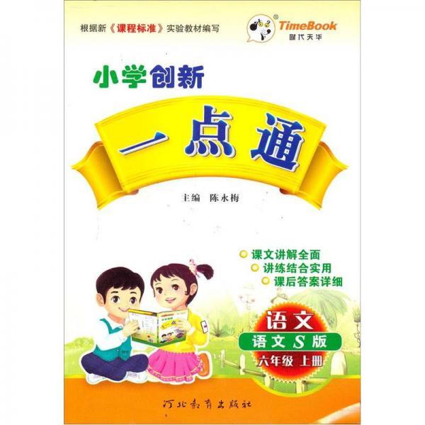 小学创新一点通:语文(6年级)(上册)(语文S版)(2012秋)