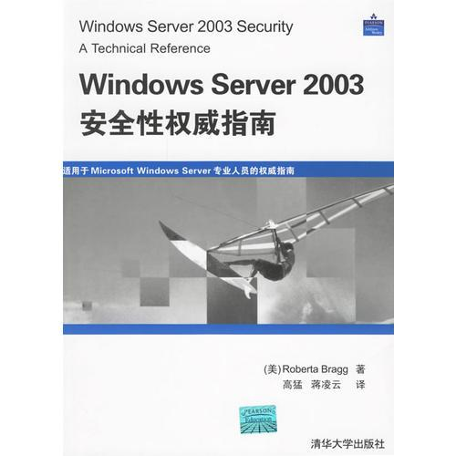 Windows Server 2003安全性权威指南