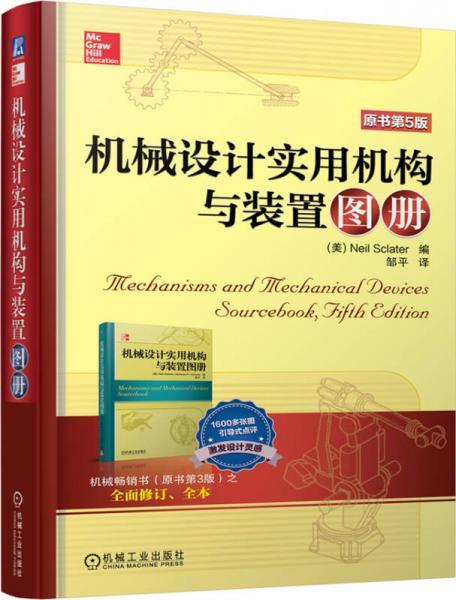 机械设计实用机构与装置图册(原书第5版)