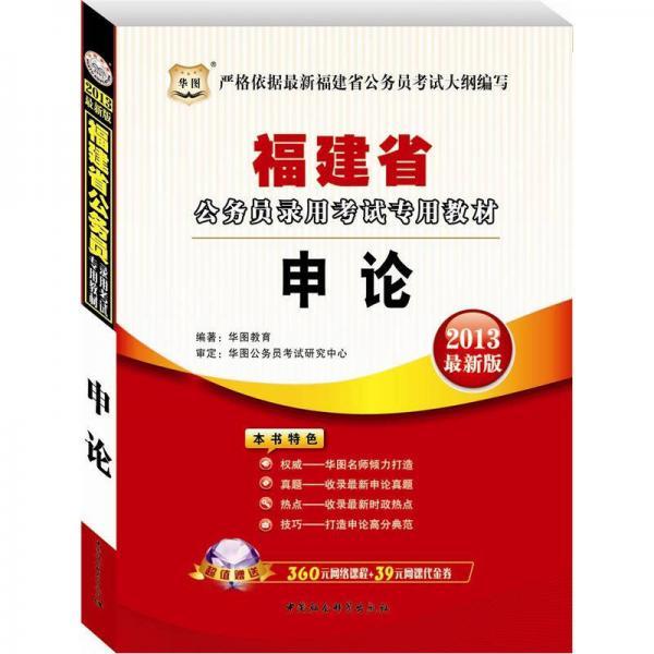 华图·福建省公务员录用考试专用教材:申论(2013最新版)