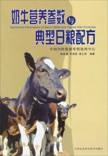 奶牛营养参数与典型日粮配方