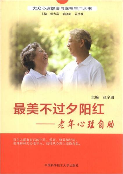 大众心理健康与幸福生活丛书·最美不过夕阳红:老年心理自助