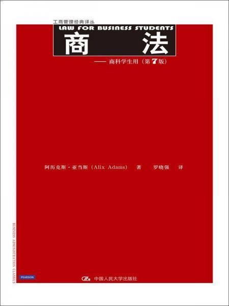 工商管理经典译丛:商法(商科学生用 第7版)