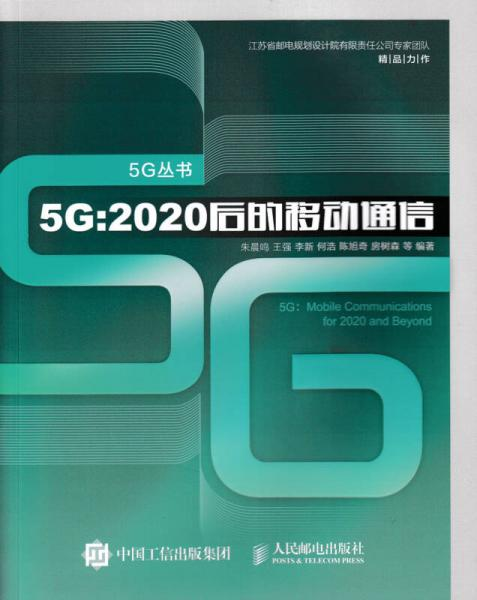 5G 2020后的移动通信