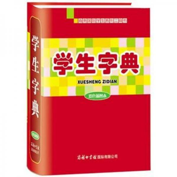 学生字典(双色插图本)