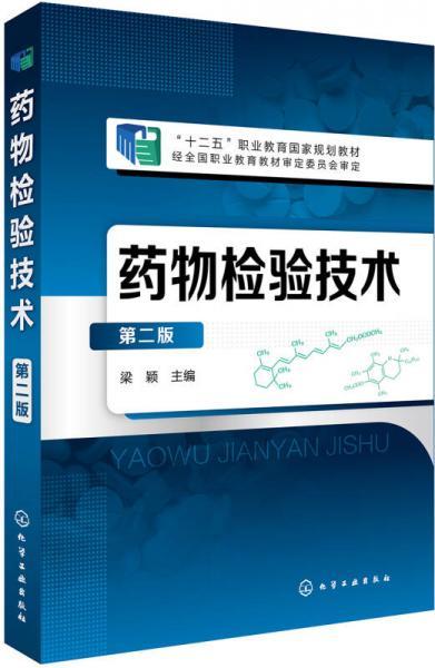 药物检验技术(梁颖 )(第二版)