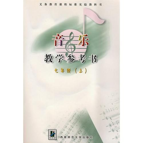 音乐教学参考书:七年级(上)
